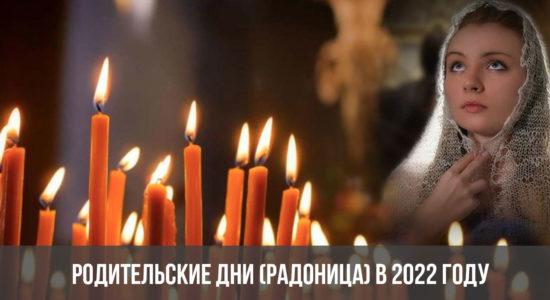 Родительские дни (Радоница) в 2022 году