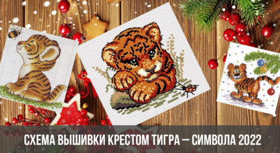 Схема вышивки крестом Тигра – символа 2022 года