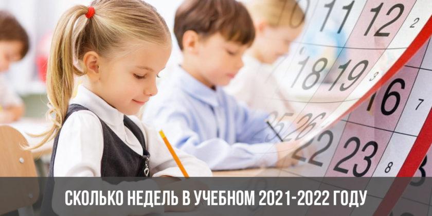 Сколько недель в учебном 2021-2022 году