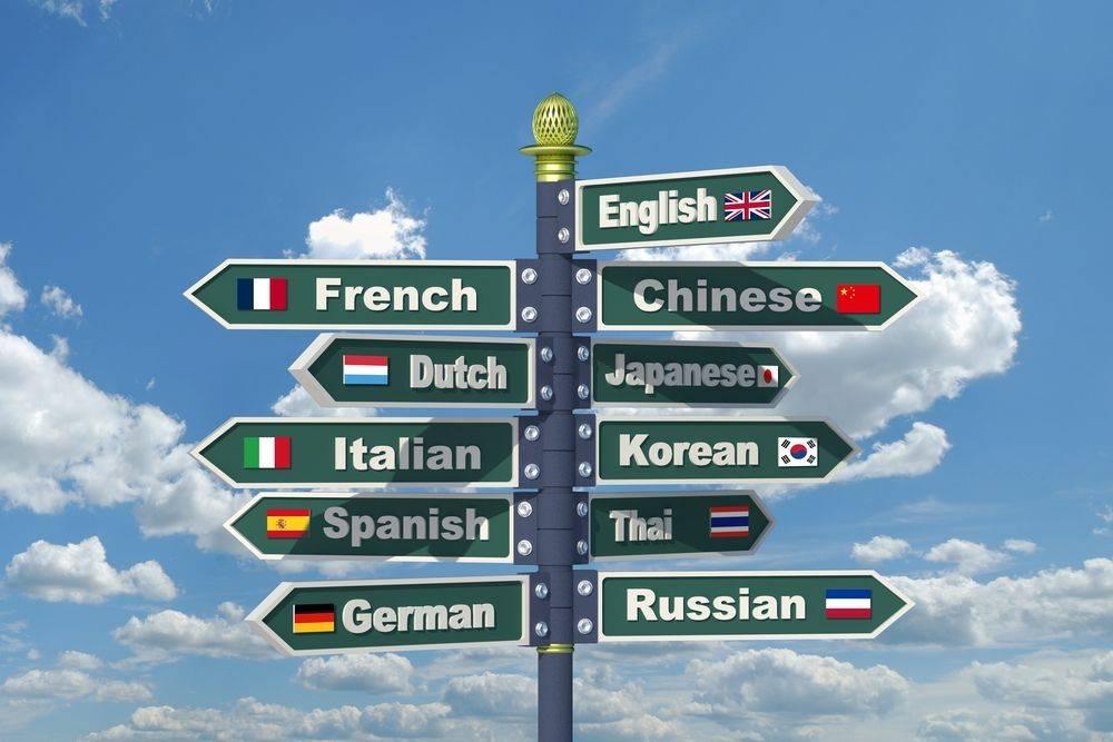 Будет ли второй иностранный язык обязательным в России в 2021-2022 учебном году