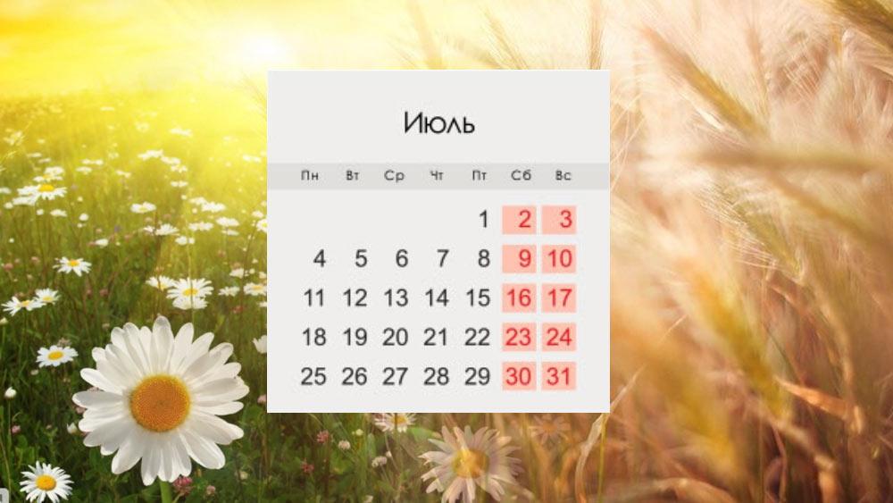 Календарь на июль 2022 года в России: праздники, выходные