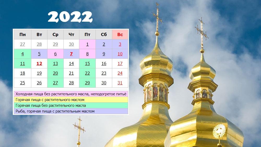 Православный календарь на июль 2022 года в России