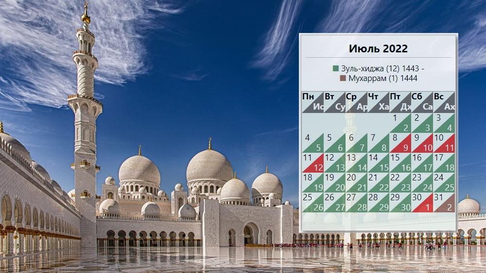 Мусульманский календарь на июль 2022 года в России