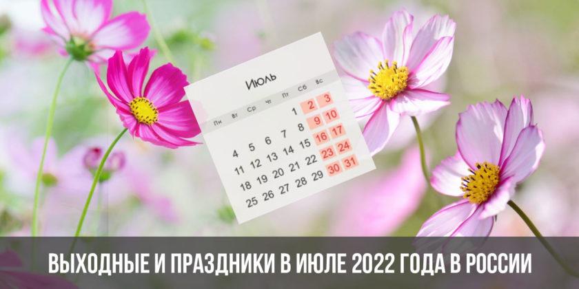 Выходные и праздники в июле 2022 года в России: календарь