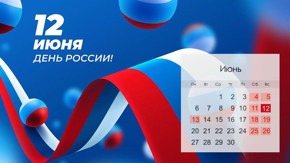 День России - праздники июня 2022 года