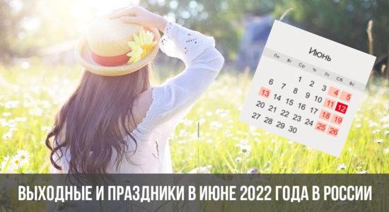 Выходные и праздники в июне 2022 года в России: календарь