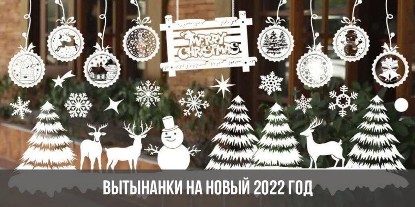 Вытынанки (трафареты на окна) на Новый 2022 год