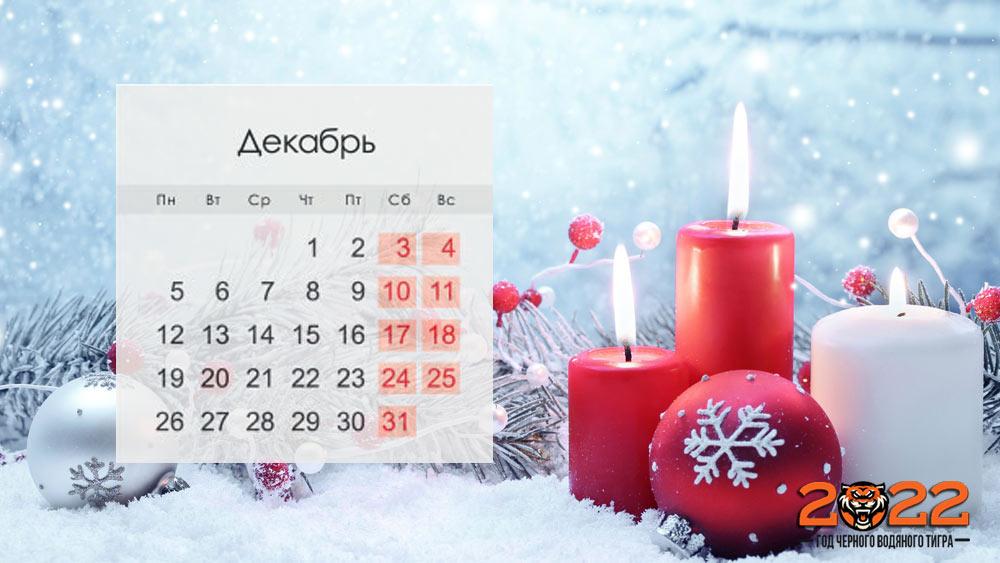 Календарь на декабрь 2022 года