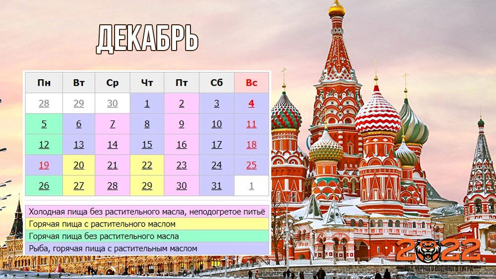 Православный календарь на декабрь 2022 года