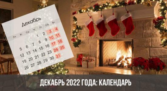 Декабрь 2022 года: календарь
