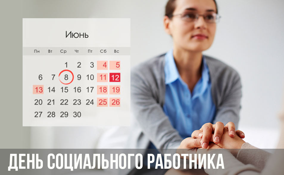 День социального работника в России в 2022 году