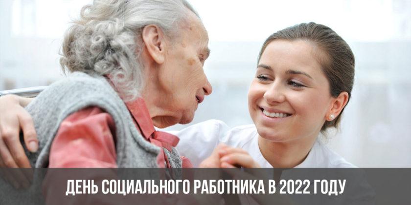 День социального работника в 2022 году