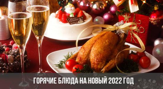 Горячие блюда на Новый 2022 год