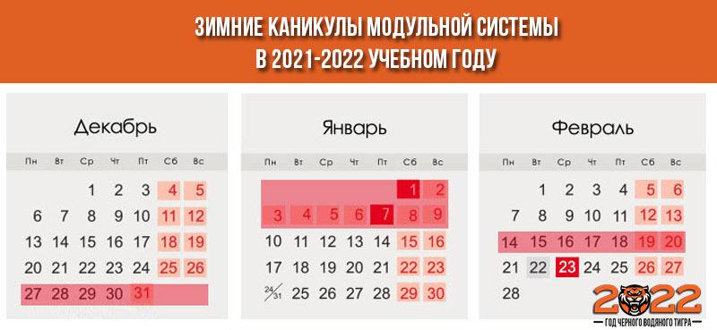 Зимние модульные каникулы на 2021-2022 год