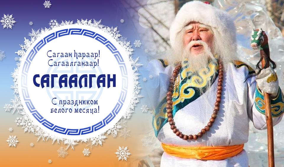 Сагаалган и другие региональные праздники России в 2022 году