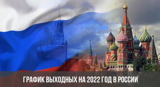 График выходных на 2022 год в России