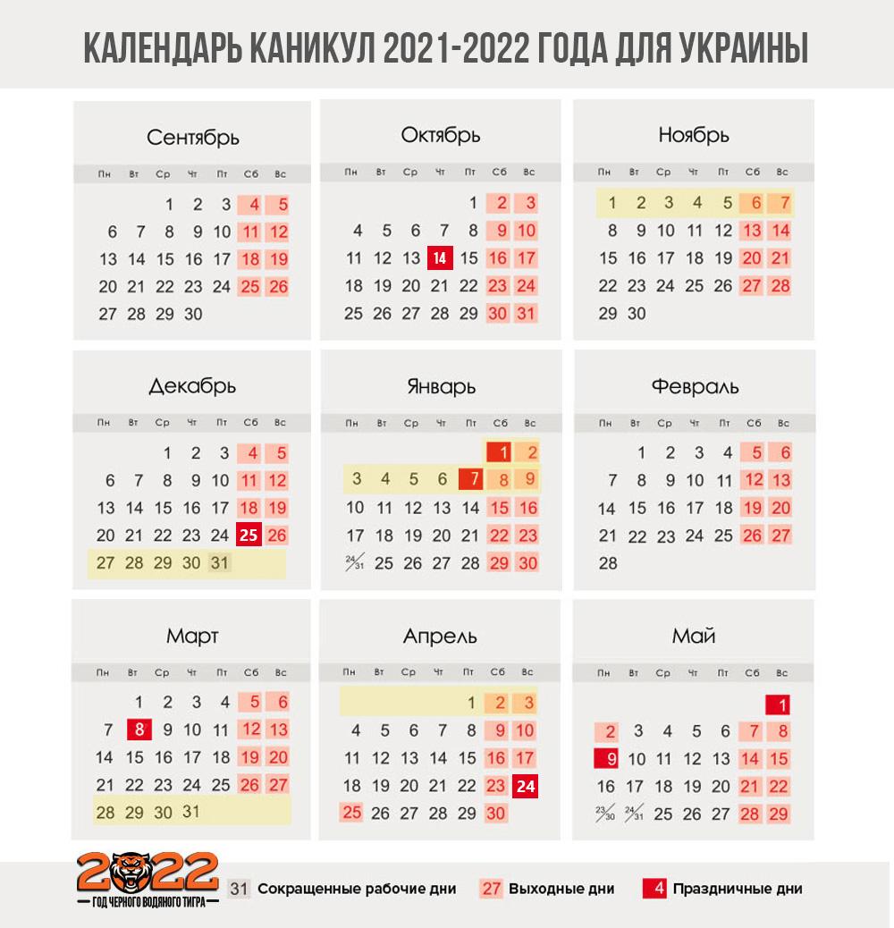 Календарь каникул для Украины 2021-2022 учебный год