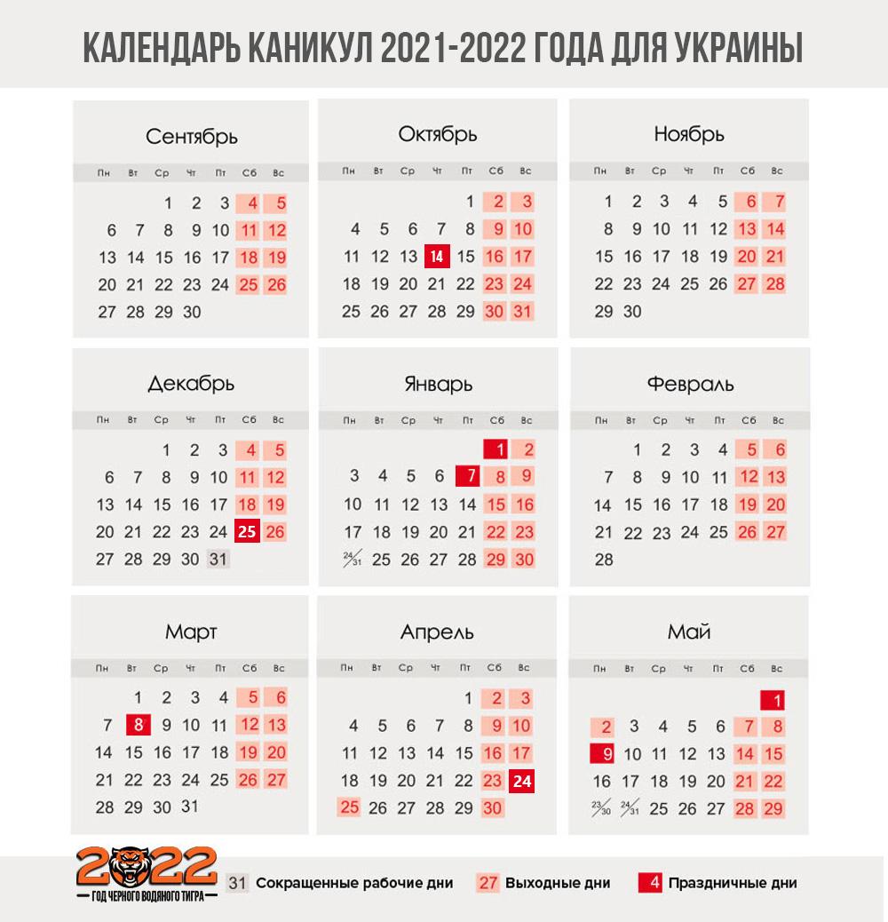 Календарь учителя на 2021-2022 учебный год