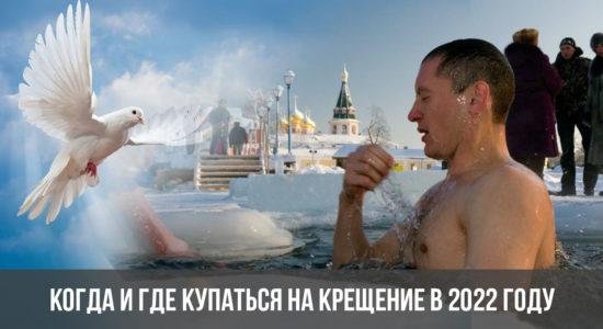 Когда и где купаться на Крещение в 2022 году