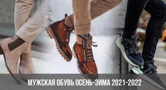Мужская обувь осень-зима 2021-2022