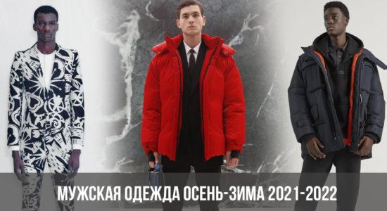 Мужская одежда осень-зима 2021-2022