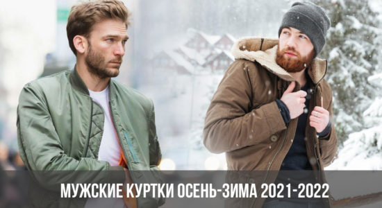 Мужские куртки осень-зима 2021-2022
