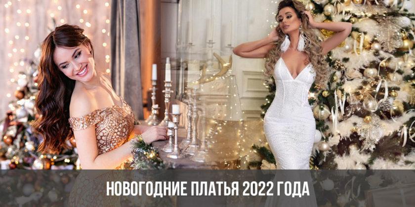 Новогодние платья 2022 года