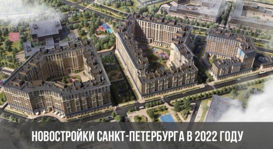 Новостройки Санкт-Петербурга в 2022 году