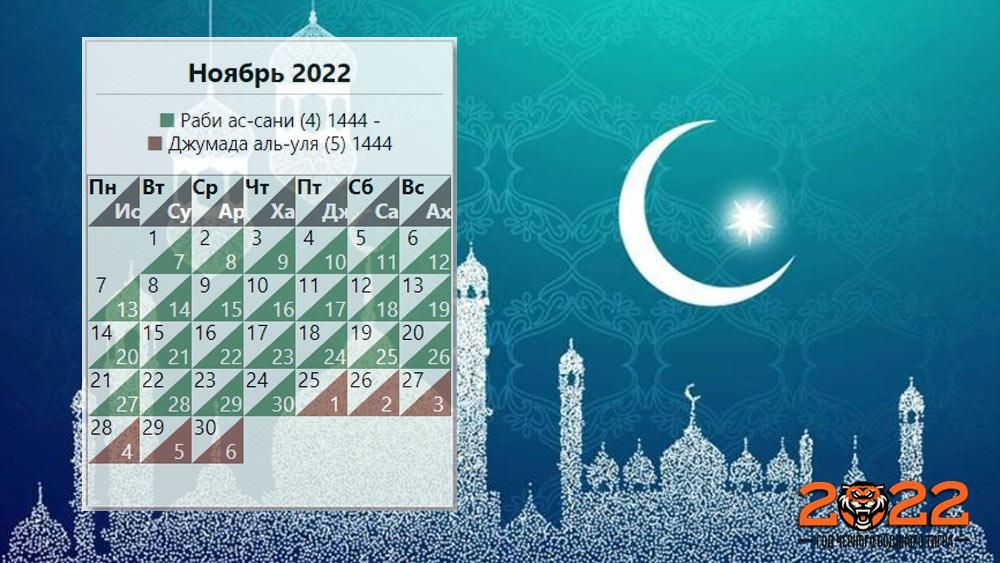 Мусульманский календарь на ноябрь 2022 года