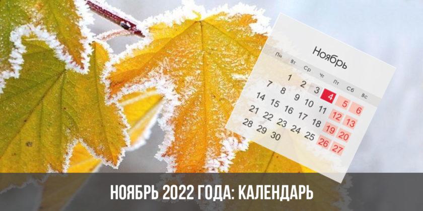 Ноябрь 2022 года: календарь