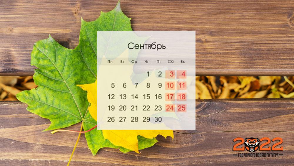 Сентябрь 2022 года: выходные и праздники
