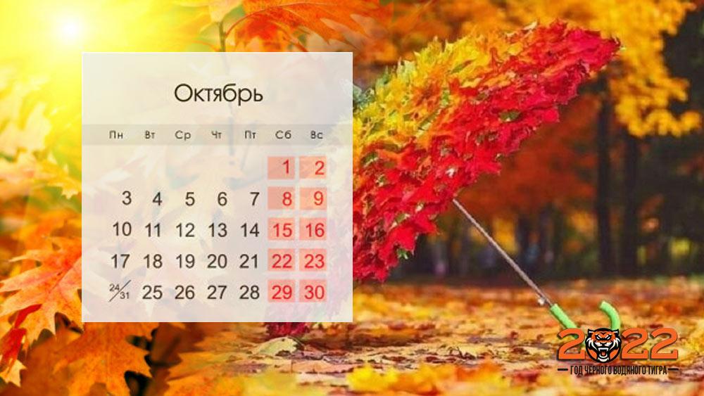 Календарь на октябрь 2022 года | все праздничные и выходные дни