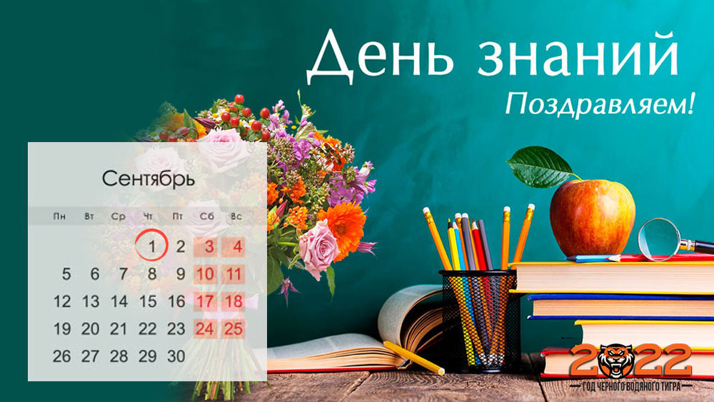 Сентябрь 2022 года: все праздники месяца