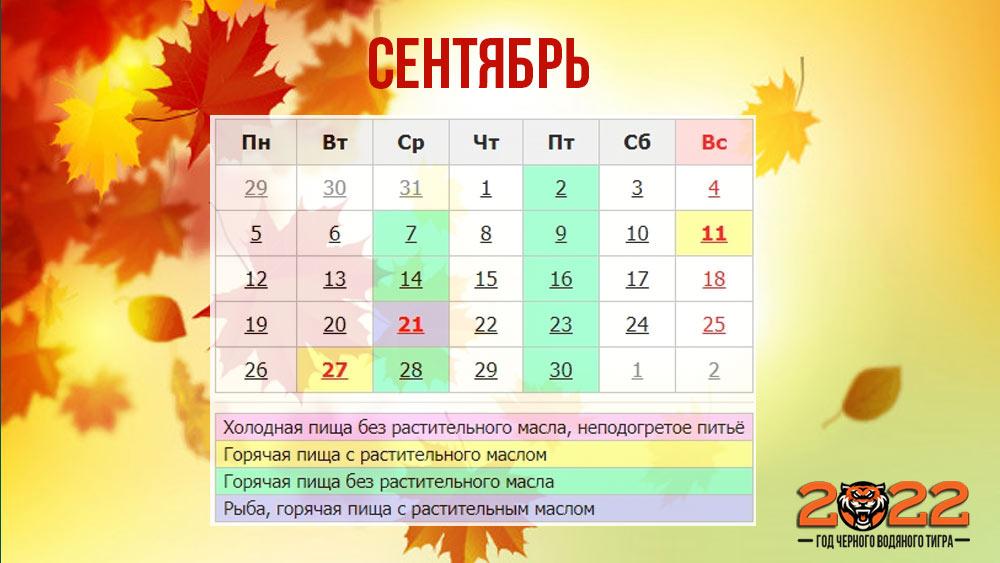 Православный календарь на сентябрь 2022 года