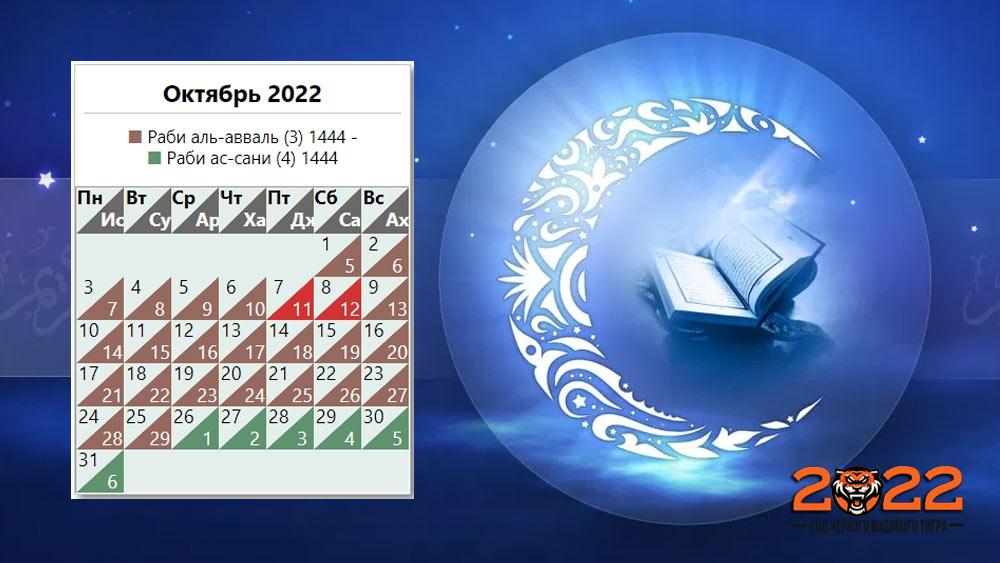 Мусульманский календарь на октябрь 2022 года