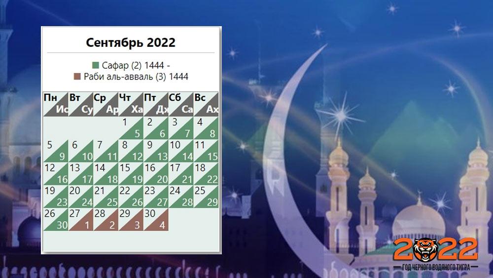 Мусульманский календарь на сентябрь 2022 года
