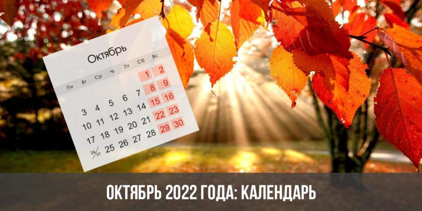 Октябрь 2022 года: календарь