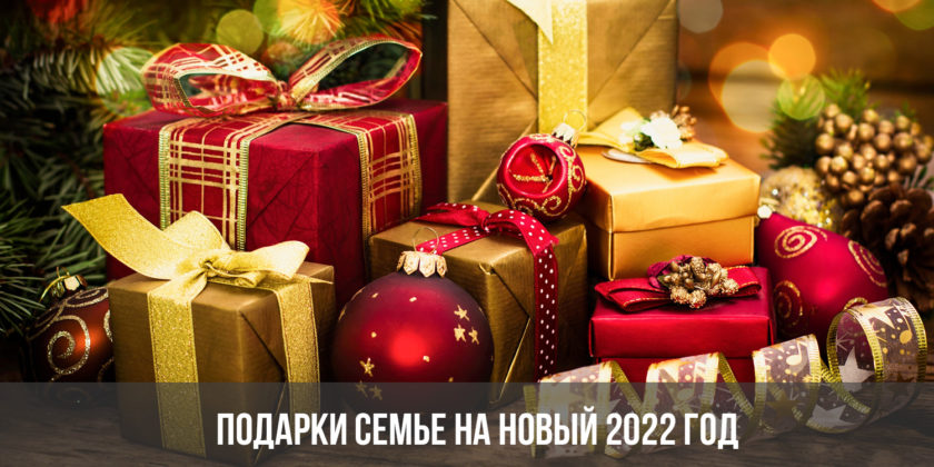 Подарки семье на Новый 2022 год