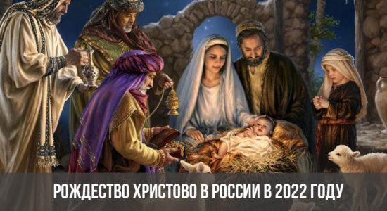 Рождество Христово в России в 2022 году