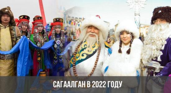 Сагаалган в 2022 году