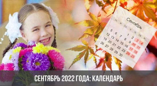Сентябрь 2022 года: календарь