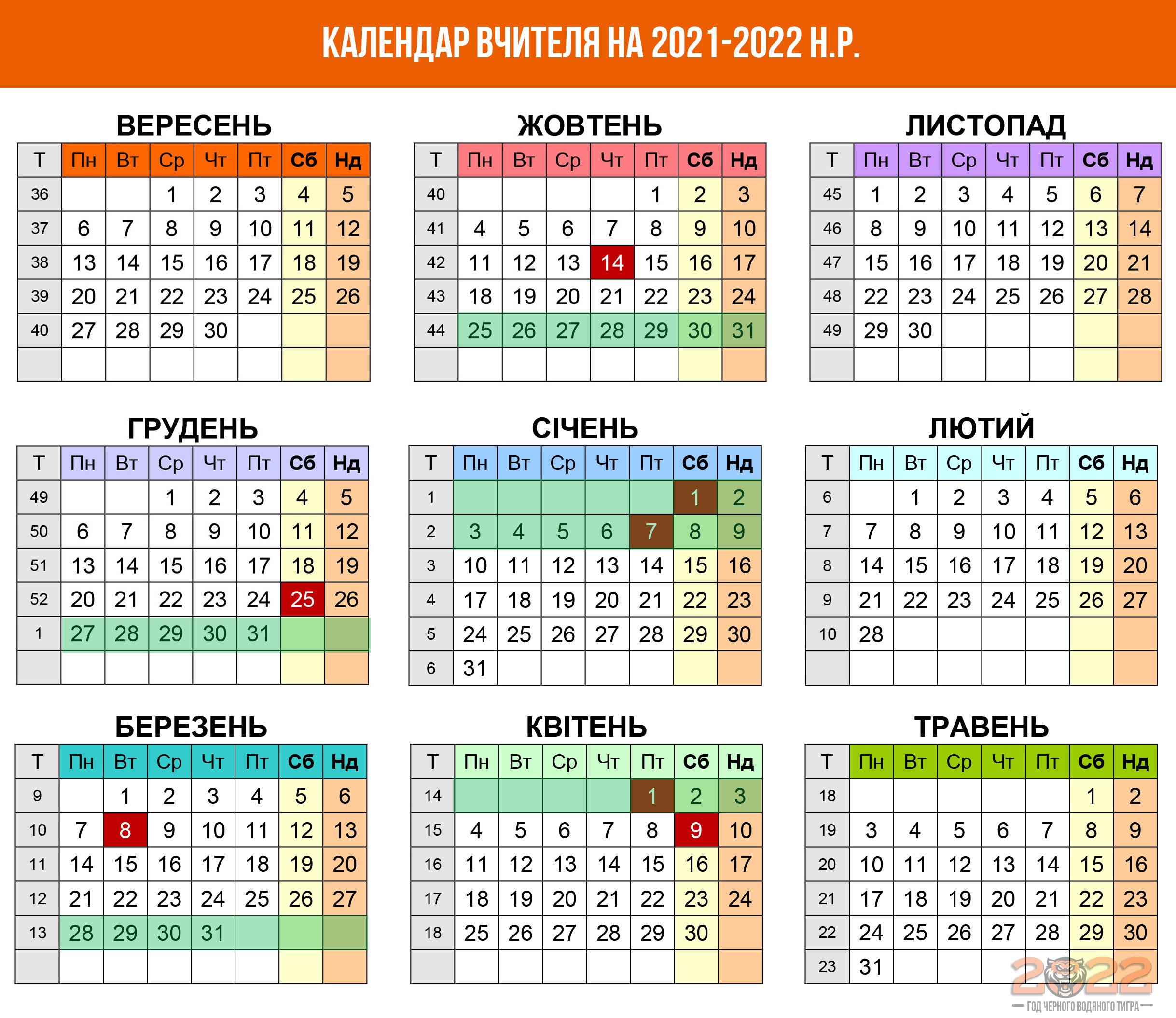 Календарь школьника, календарь учителя 2021-2022 с датами каникул