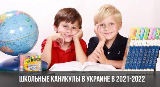 Школьные каникулы в Украине в 2021-2022 году