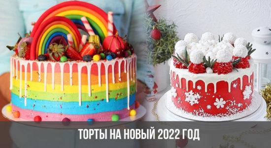 Торты на Новый 2022 год