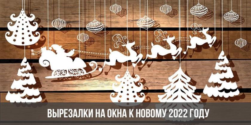 Вырезалки на окна к Новому 2022 году