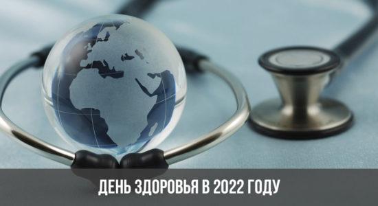 День здоровья в 2022 году