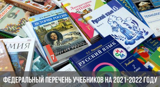 Федеральный перечень учебников на 2021-2022 году