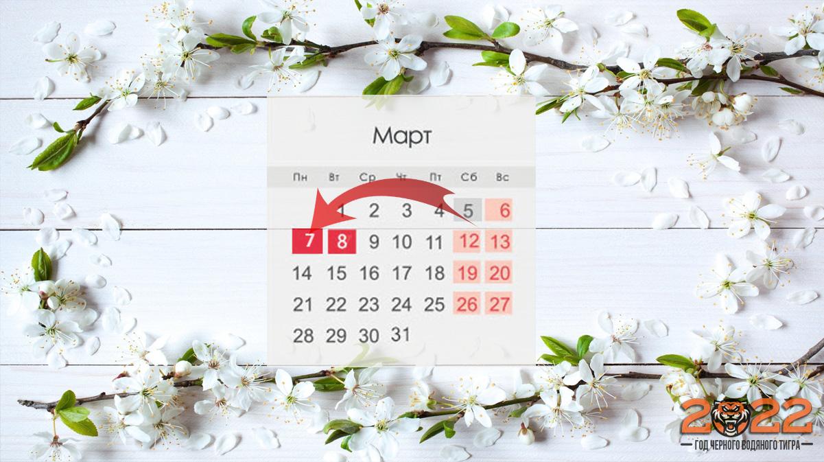 Перенос выходных в марте 2022 года