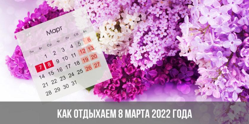 Как отдыхаем 8 марта 2022 года