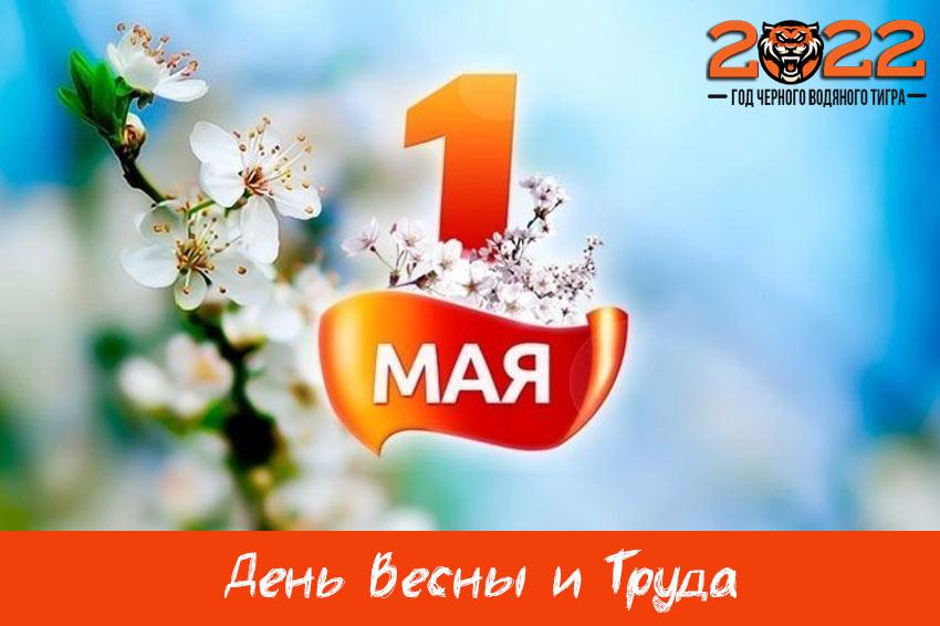 Как отдыхаем на День Весны и Труда в мае 2022 года